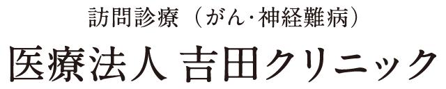 医療法人 吉田クリニック